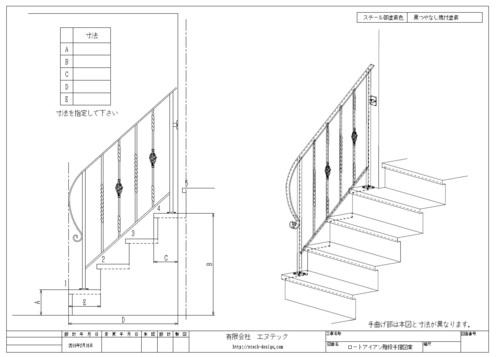 ロートアイアン階段手摺4段図面.jpg